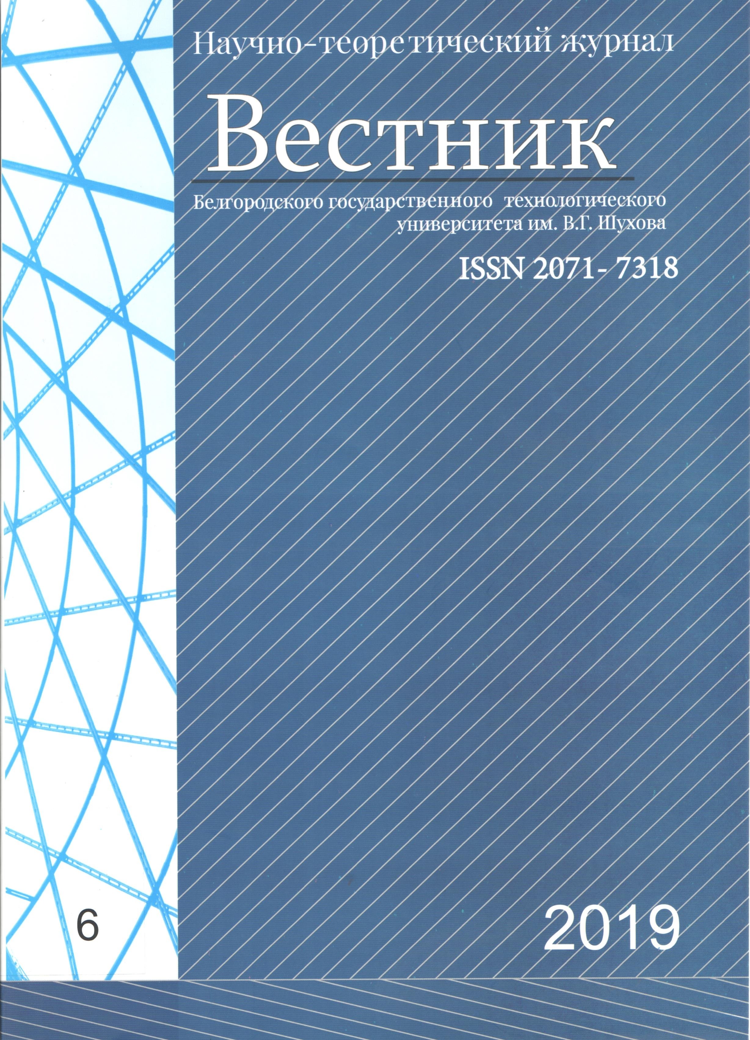 Bulletin of Belgorod State Technological University named after. V. G. Shukhov